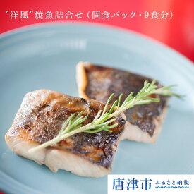 """【楽天ふるさと納税】 """"洋風""""焼魚詰合せ(個食パック・9食分)【楽天】"""