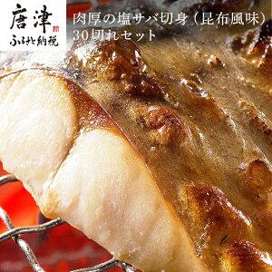 【ふるさと納税】 肉厚の塩サバ切身(昆布風味)30切れセット さば 鯖