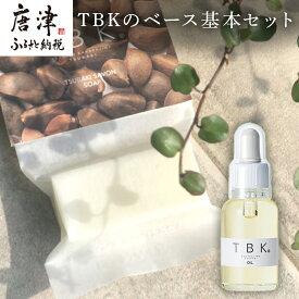 【ふるさと納税】TBKのベース★基本セット