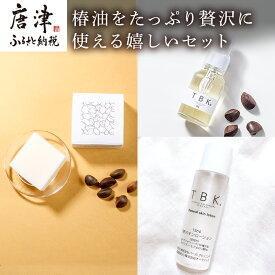 【ふるさと納税】「ジャパンメイドビューティーアワード優秀賞」椿油をたっぷり贅沢に使える嬉しいセット