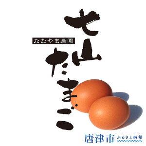 【ふるさと納税】 七山たまご 40個箱×2(大玉)