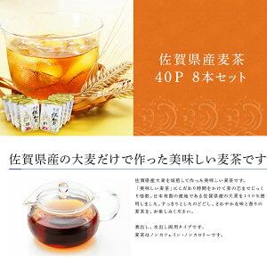 佐賀県産麦茶40P8本セット