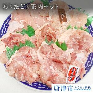 【ふるさと納税】ありたどり正肉セット