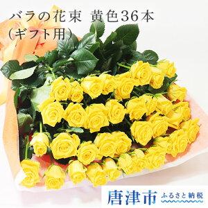 【ふるさと納税】【産地直送】バラの花束 黄色のみ 36本 60cm以上の薔薇を厳選(ギフト用)