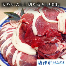 【ふるさと納税】天然いのしし肉切り落とし 900g【楽天】