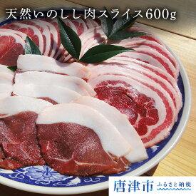 【ふるさと納税】天然いのしし肉スライス 600g