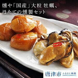 【ふるさと納税】燻や「国産」大粒 牡蠣、ほたての燻製セット10Pセット