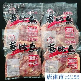 【ふるさと納税】唐津市産 華味鳥もも肉1Kg×4P
