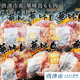 【ふるさと納税】唐津市産 華味鳥もも肉750g×8P 【楽天】