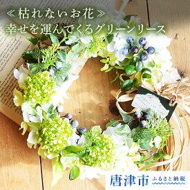 【ふるさと納税】≪枯れないお花≫幸せを運んでくるグリーンリース 【楽天】