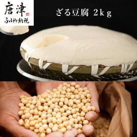 【ふるさと納税】ざる豆腐 2kg