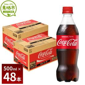 【ふるさと納税】13-06 コカ・コーラ 500mlPET 2ケース