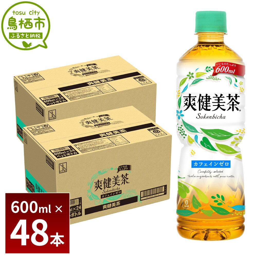 【ふるさと納税】爽健美茶 600mlPET 2ケース