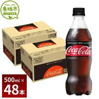 【ふるさと納税】コカ・コーラゼロシュガー500mlPET2ケース