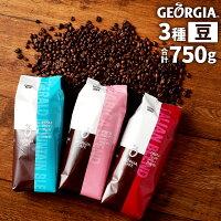 【ふるさと納税】10-94ジョージアコーヒー豆250g×3種セット