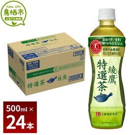【ふるさと納税】10_5-01 綾鷹 特選茶 500mlPET 1ケース