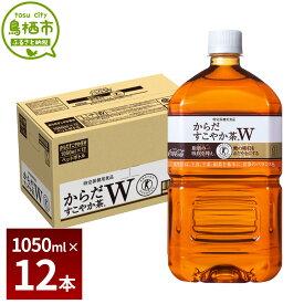 【ふるさと納税】11-02 からだすこやか茶W 1050mlPET