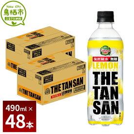 【ふるさと納税】12-10 カナダドライ ザ・タンサン・レモン 490mlPET 2ケース
