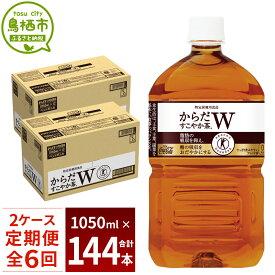 【ふるさと納税】126-01 からだすこやか茶W 1050mlPET 2ケース(定期便 6か月)