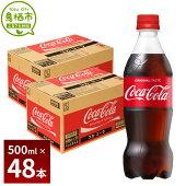 【ふるさと納税】コカ・コーラ500mlPET2ケース