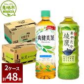 【ふるさと納税】13-12綾鷹525mlPET+爽健美茶600mlPET各1ケースセット