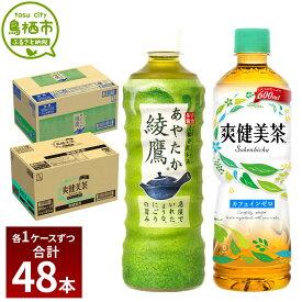【ふるさと納税】13-12 綾鷹525mlPET+爽健美茶600mlPET 各1ケースセット