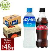 【ふるさと納税】13-13アクエリアス500mlPET+コカ・コーラゼロシュガー500mlPET各1ケースセット