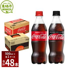 【ふるさと納税】13-14 コカ・コーラ500mlPET+コカ・コーラゼロシュガー500mlPET 各1ケースセット