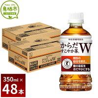 【ふるさと納税】からだすこやか茶W350mlPET2ケース