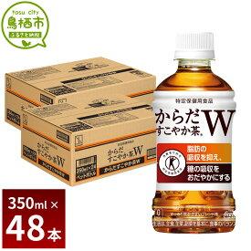 【ふるさと納税】16-02 からだすこやか茶W 350ml PET 2ケース