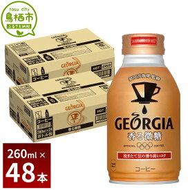 【ふるさと納税】17-06 ジョージア 香る微糖 ボトル缶 260ml 2ケース(48本) コーヒー 珈琲 国産