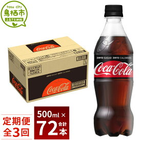 【ふるさと納税】19_5-05 コカ・コーラゼロシュガー 500mlPET 1ケース(定期便 3カ月)