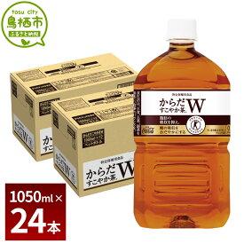 【ふるさと納税】22-02 からだすこやか茶W 1050ml 2ケース 計24本