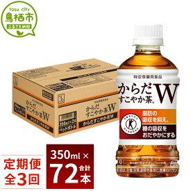 【ふるさと納税】25_5-01 からだすこやか茶W 350mlPET 1ケース 3か月定期便