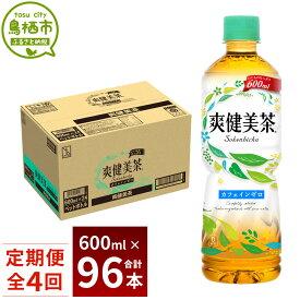 【ふるさと納税】26-03 爽健美茶600ml 1ケース 4か月定期便