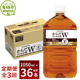 【ふるさと納税】33-02 からだすこやか茶W 1050mlPET 1ケース(定期便 3カ月)