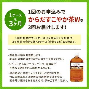【ふるさと納税】33-02からだすこやか茶W1050mlPET1ケース(定期便3カ月)