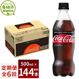 【ふるさと納税】39-06 コカ・コーラゼロシュガー 500mlPET 1ケース(定期便 6か月)