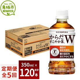 【ふるさと納税】42_5-01 からだすこやか茶W 350mlPET 1ケース 5か月定期便