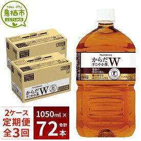 【ふるさと納税】63-02 からだすこやか茶W 1050mlPET 2ケース(定期便 3カ月)