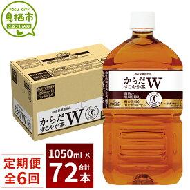 【ふるさと納税】66-01 からだすこやか茶W 1050mlPET 1ケース(定期便 6か月)