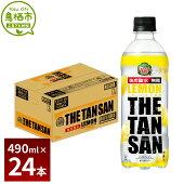 【ふるさと納税】6_5-02カナダドライザ・タンサン・レモン490mlPET1ケース