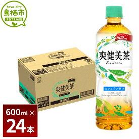 【ふるさと納税】7-04 爽健美茶 600mlPET 1ケース