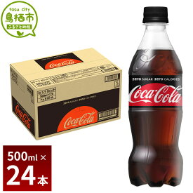 【ふるさと納税】7-06 コカ・コーラゼロシュガー 500mlPET 1ケース