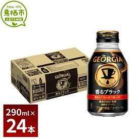 【ふるさと納税】7-10 ジョージア香るブラックボトル缶 290ml 1ケース