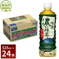 【ふるさと納税】7-11綾鷹濃い緑茶525mlPET1ケース(24本)お茶ペットボトル