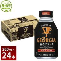 【ふるさと納税】7_5-01ジョージア香るブラックボトル缶260ml1ケース(24本)コーヒー珈琲国産