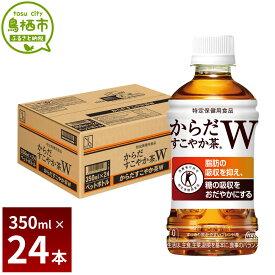 【ふるさと納税】8_5-01 からだすこやか茶W 350mlPET