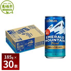 【ふるさと納税】9-05 ジョージアエメラルドマウンテンブレンド 185g缶 1ケース