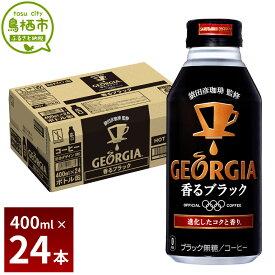 【ふるさと納税】9-11 ジョージア 香るブラック ボトル缶 400ml 1ケース(24本) コーヒー 珈琲 無糖 国産